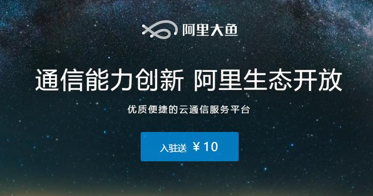 """""""阿里大鱼""""将于7月21号正式更名为""""阿里大于""""-芊雅企服"""