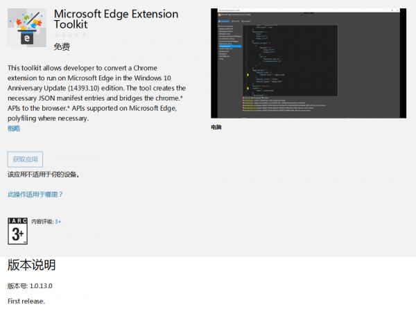 微软发布新工具:Chrome 扩展转 Edge 更方便-芊雅企服