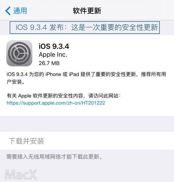 iOS 9.3.4 发布:这是一次重要的安全性更新-芊雅企服