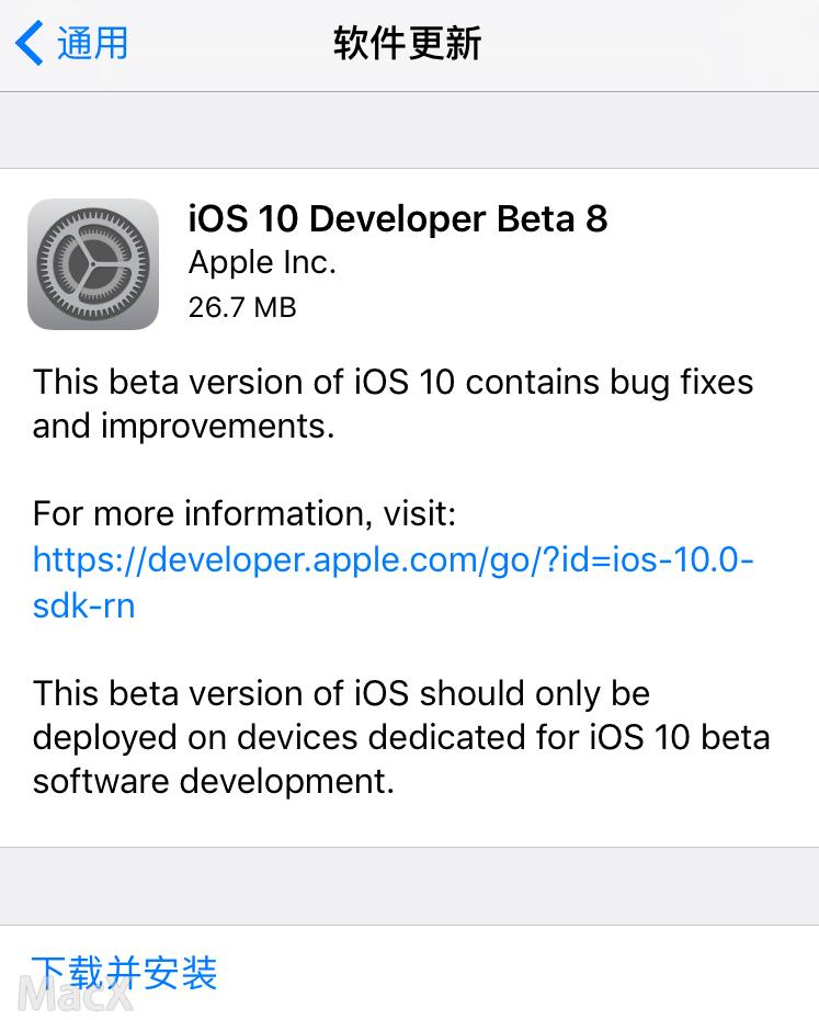 iOS 10 第八个开发者测试版、第七个公测版-芊雅企服