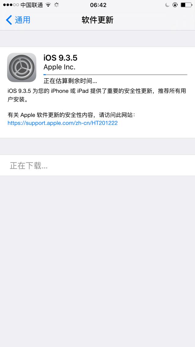 ios 9.3.5发布更新,ios 9.3.5下载-芊雅企服