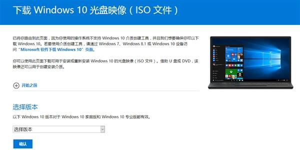 Win10 周年更新版下载地址-芊雅企服