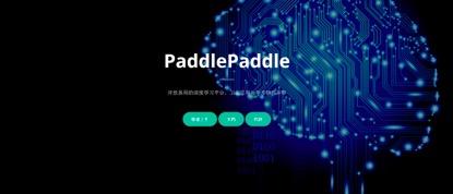 百度正式宣布推出深度学习开源平台PaddlePaddle-芊雅企服