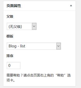 使用The7构建响应式网站之博客(blog list)列表的样式改造-芊雅企服
