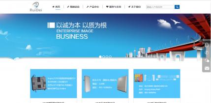 深圳市瑞得智能技术有限公司
