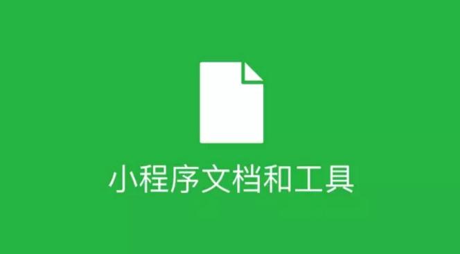 微信小程序文档和工具-芊雅企服