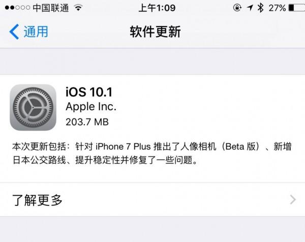 """4233 iOS 10.1 正式版发布,新增 """"人像模式"""""""