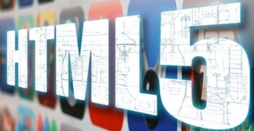 5234 为什么要使用HTML5?使用HTML5的十大原因分析