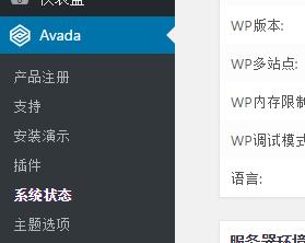 a13 Avada v5.0.2导入演示数据前的准备工作