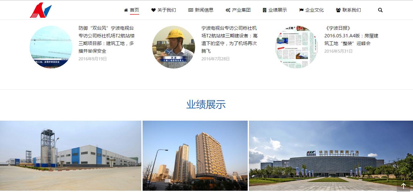 a32 宁波市建设集团股份有限公司