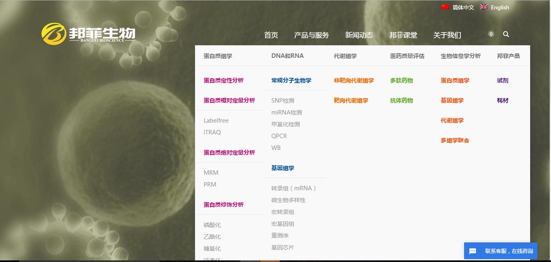 b31 北京邦菲生物科技有限公司