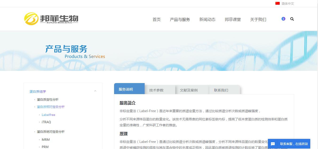 b5 北京邦菲生物科技有限公司