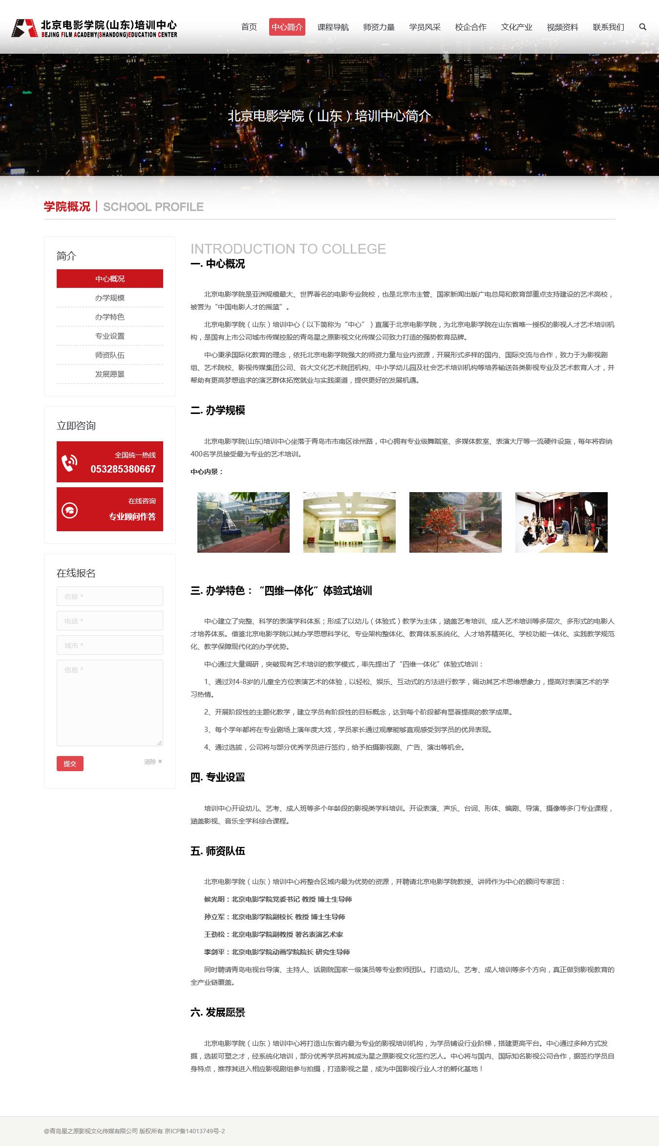 h2 北京电影学院(山东)培训中心