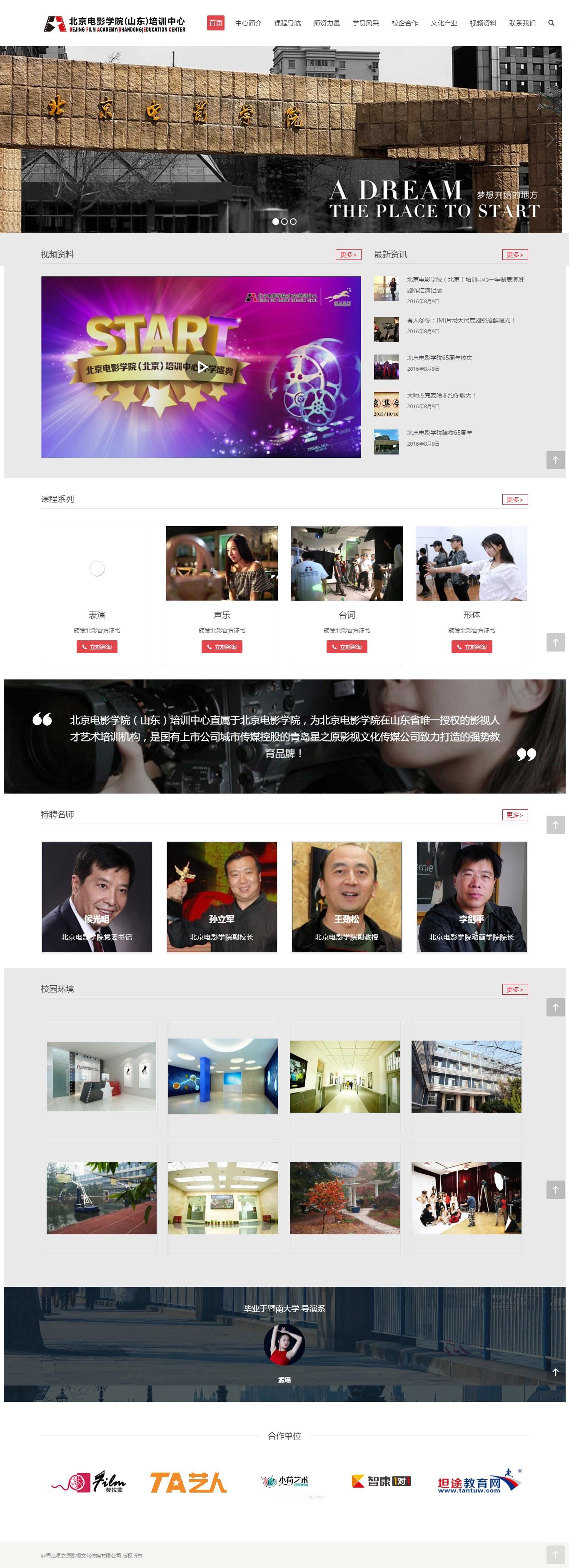homeup 北京电影学院(山东)培训中心