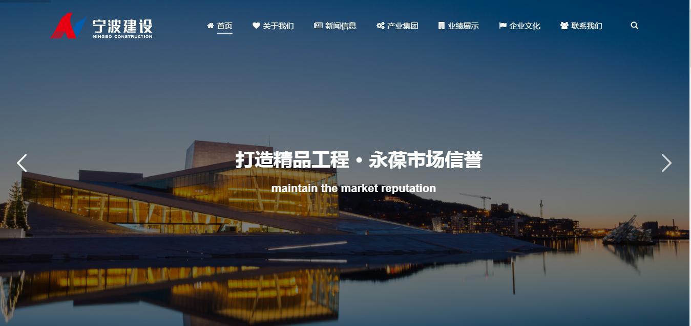j3 宁波市建设集团股份有限公司