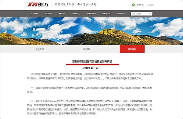 """mx 雄迈公司回应""""致美国网络瘫痪""""称台湾对手蓄意抹黑"""