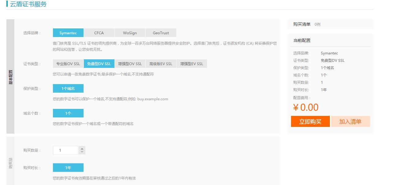 s 阿里云免费ssl证书申请地址