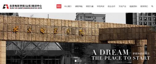 北京电影学院(山东)培训中心