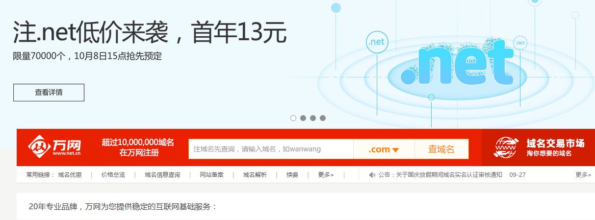 企业网站建设第一步:选购域名主机注册企业邮箱-芊雅企服