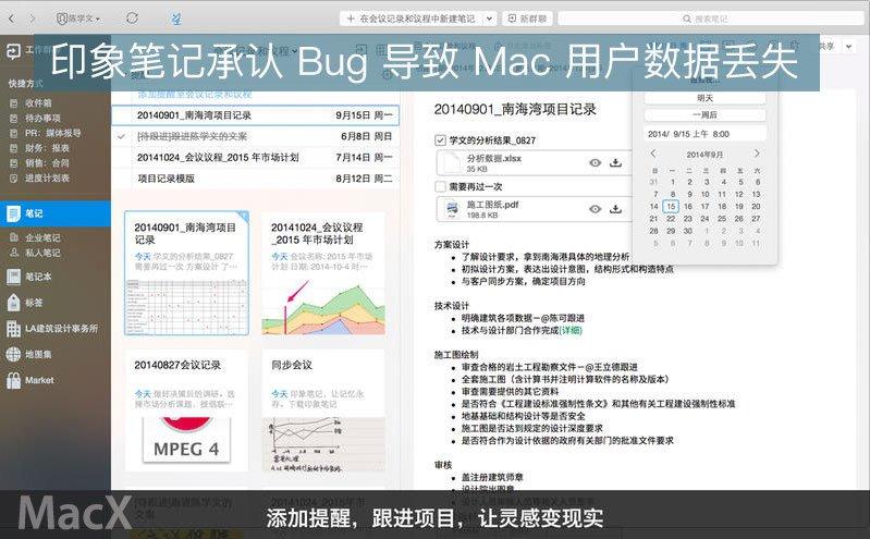 y11 印象笔记承认 Bug 导致 Mac 用户数据丢失