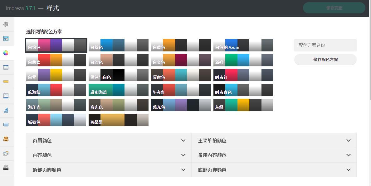 z4 Impreza v3.7.1深度汉化非常漂亮的响应式建站主题