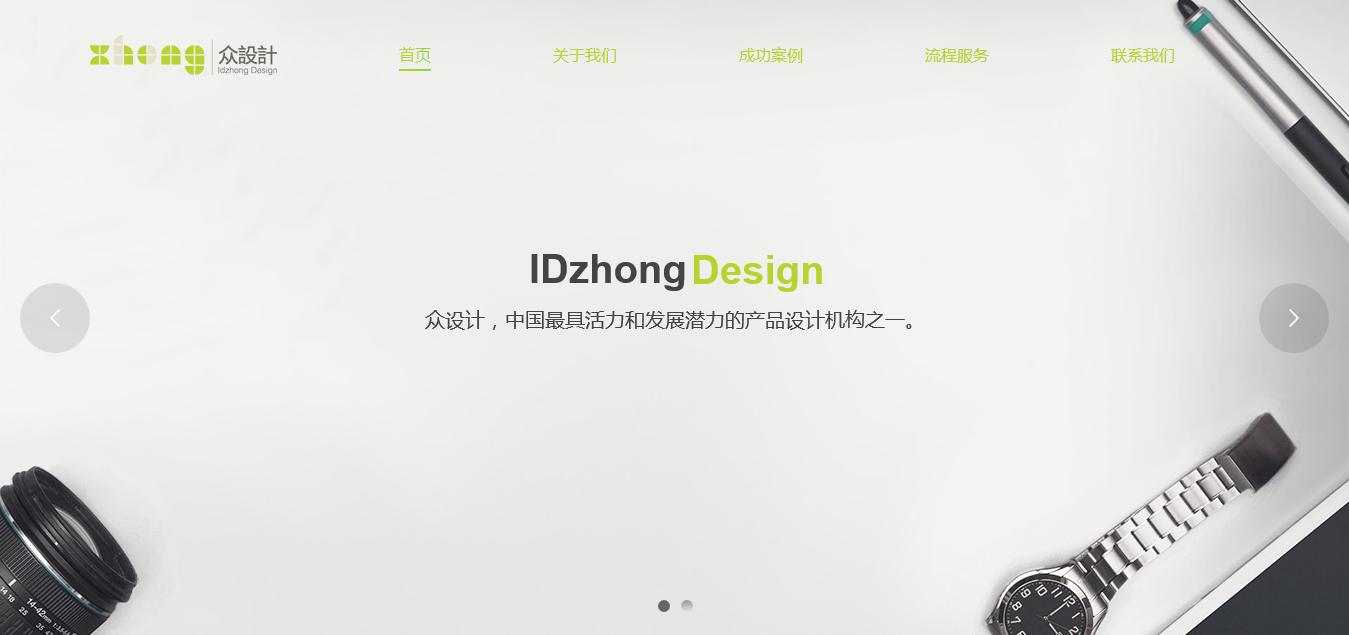 12 青岛众设计工业设计有限公司
