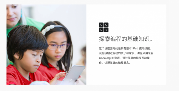 """3 编程从孩子抓起,苹果将举办""""编程一小时""""活动"""