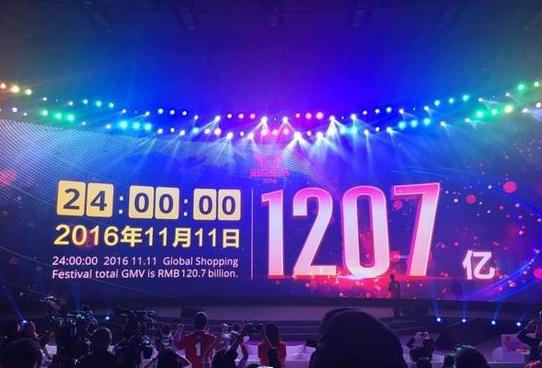 32312 淘宝天猫2016双11总成交额是多少?答案是:1207亿元!