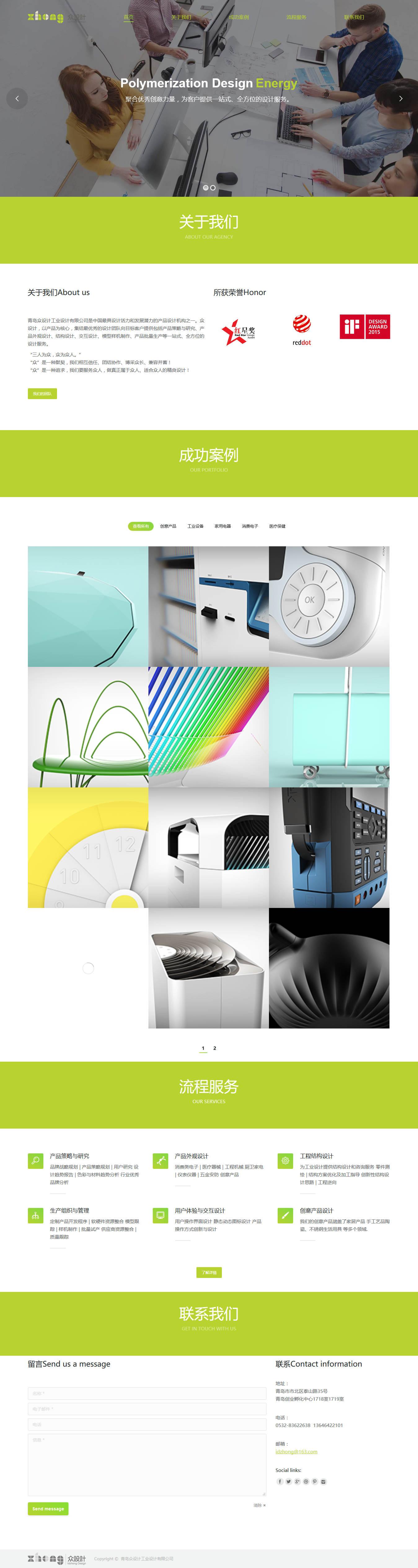dawdadwa 青岛众设计工业设计有限公司