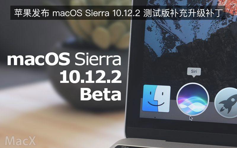 macOS1 macOS Sierra 10.12.2 测试版补充升级补丁