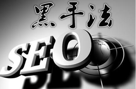 seohei 网站优化中常见的黑帽SEO方法有哪些?