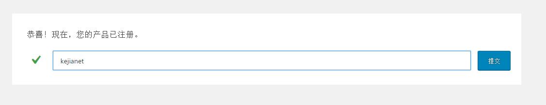 Avada v5.0.6 最新版本破解教程-芊雅企服