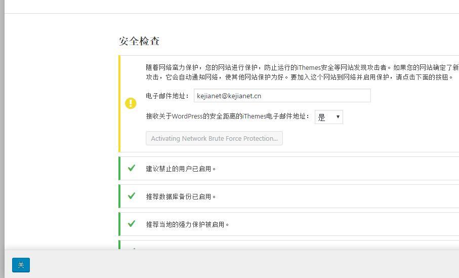 iThemes Security Pro wordpress安全防护插件使用教程-芊雅企服