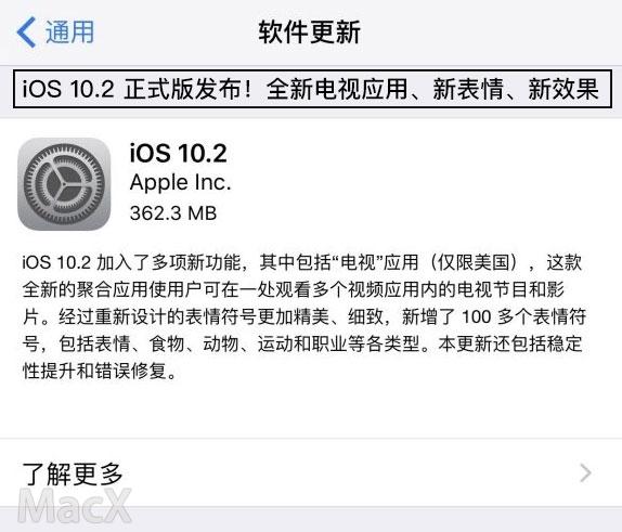 iOS iOS 10.2 正式版发布 全新电视应用、新表情、新效果