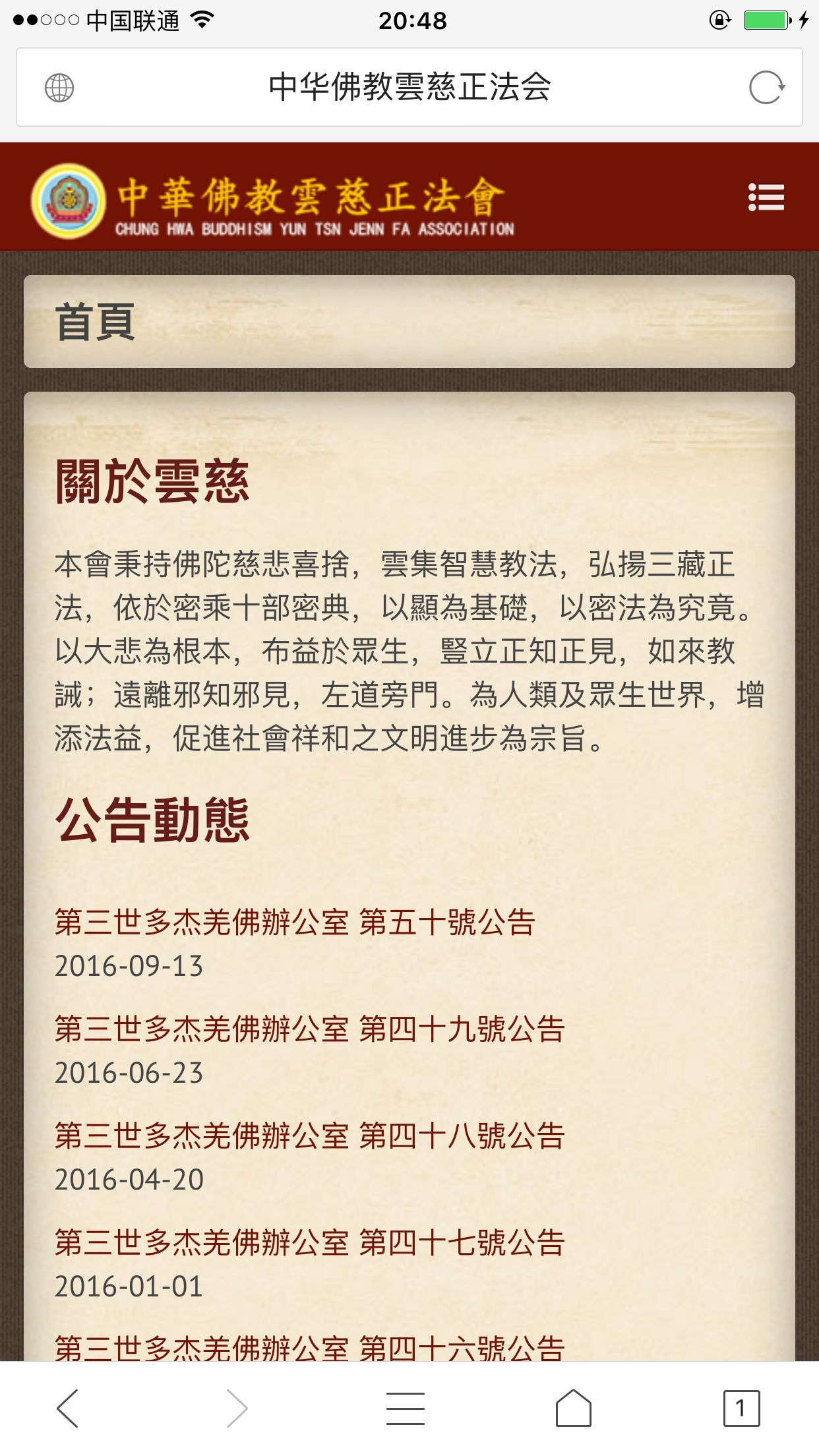 m1 中华佛教云慈正法会(台湾)