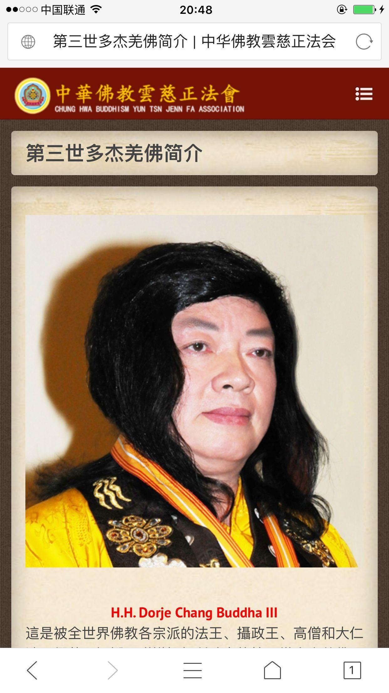 m3 中华佛教云慈正法会(台湾)