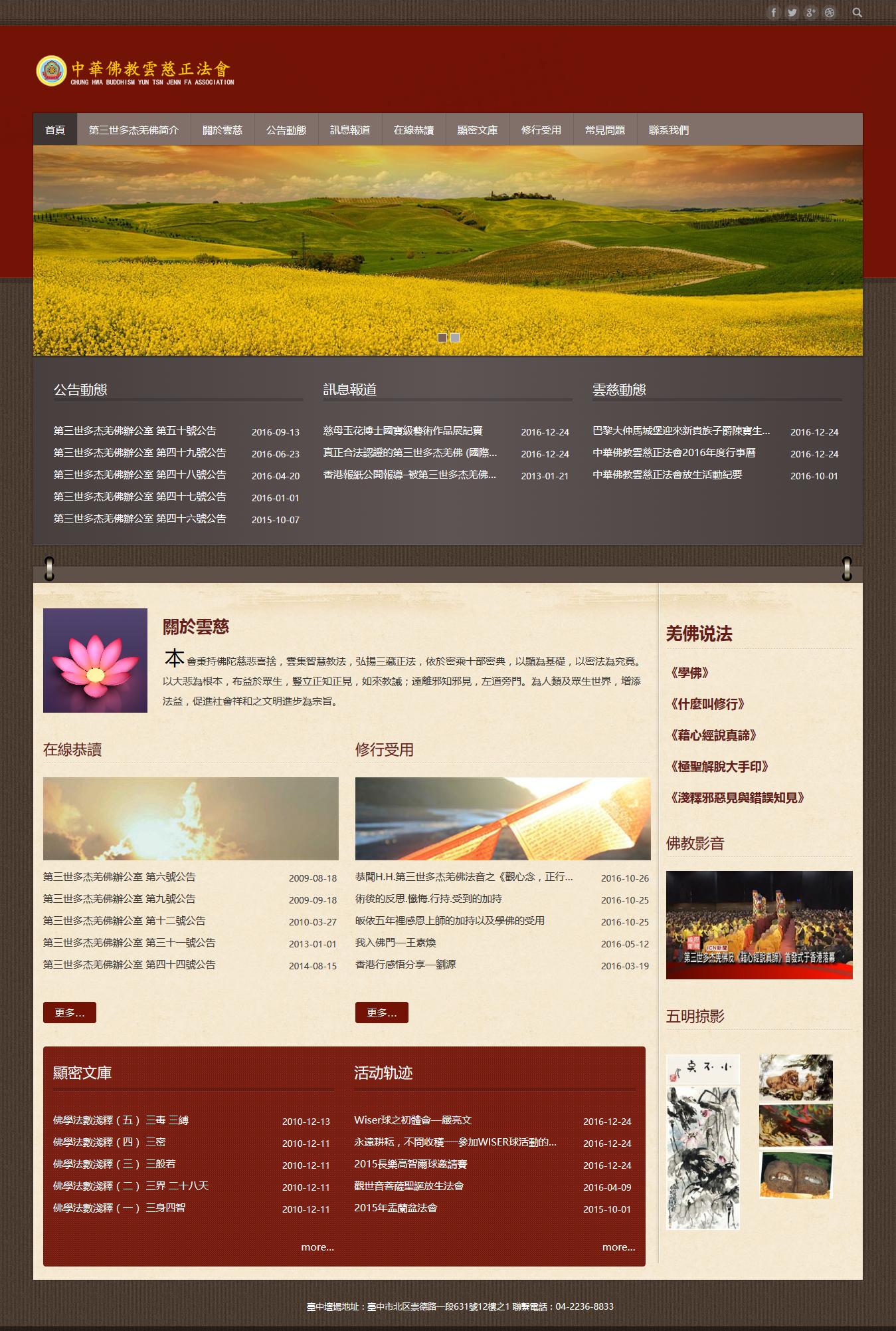 yunci1 中华佛教云慈正法会(台湾)