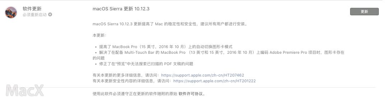 苹果发布 macOS Sierra 10.12.3,修复显卡问题-芊雅企服
