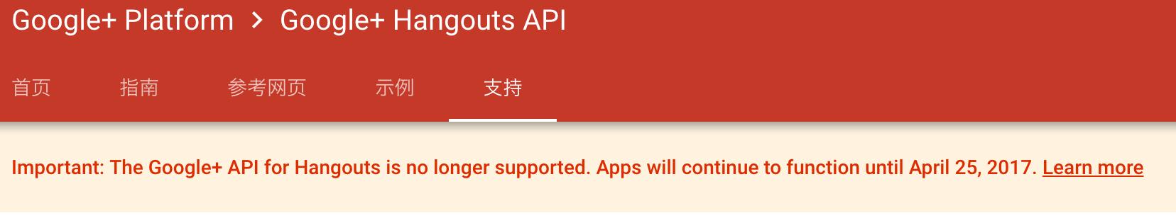 Google 将于4月25日关闭 Hangouts API-芊雅企服