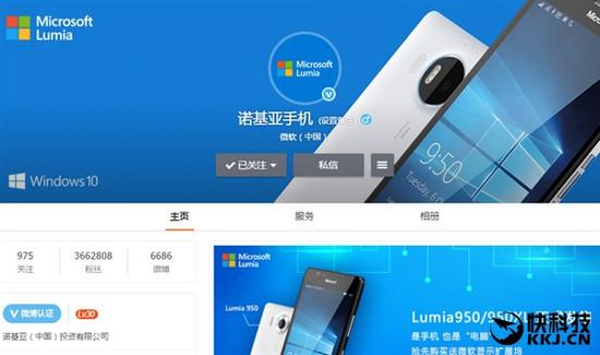 正式回归!微软 Lumia 官方微博改名@诺基亚手机-芊雅企服