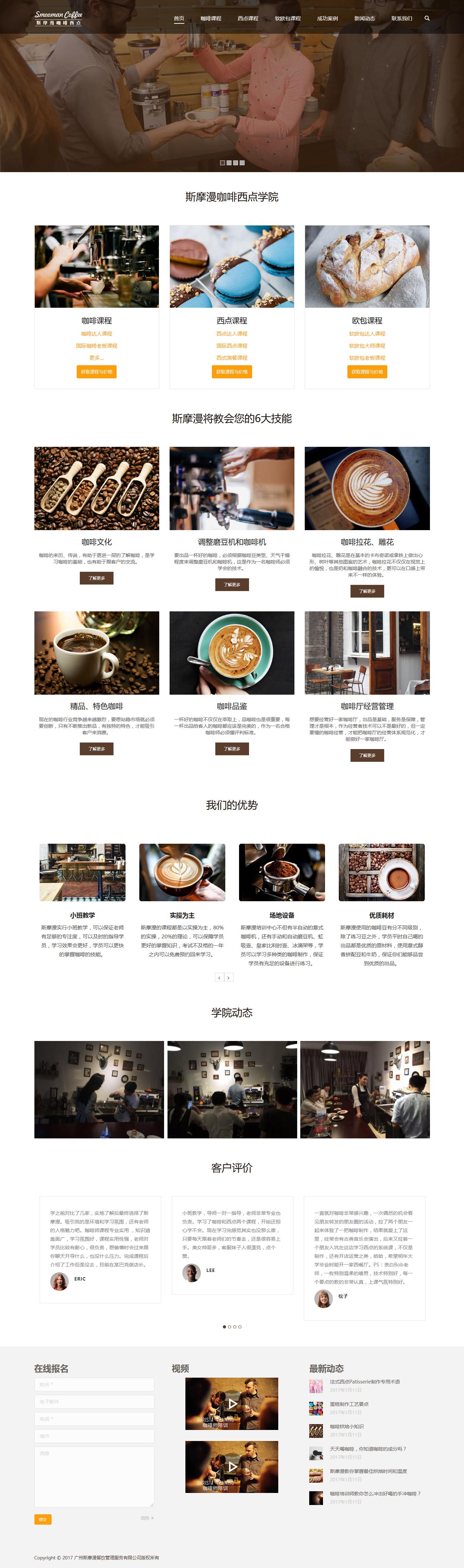 s1 广州斯摩漫餐饮管理服务有限公司