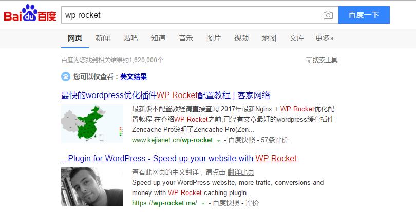 14 WP Rocket v2.9.5 最快的网站优化神器更新