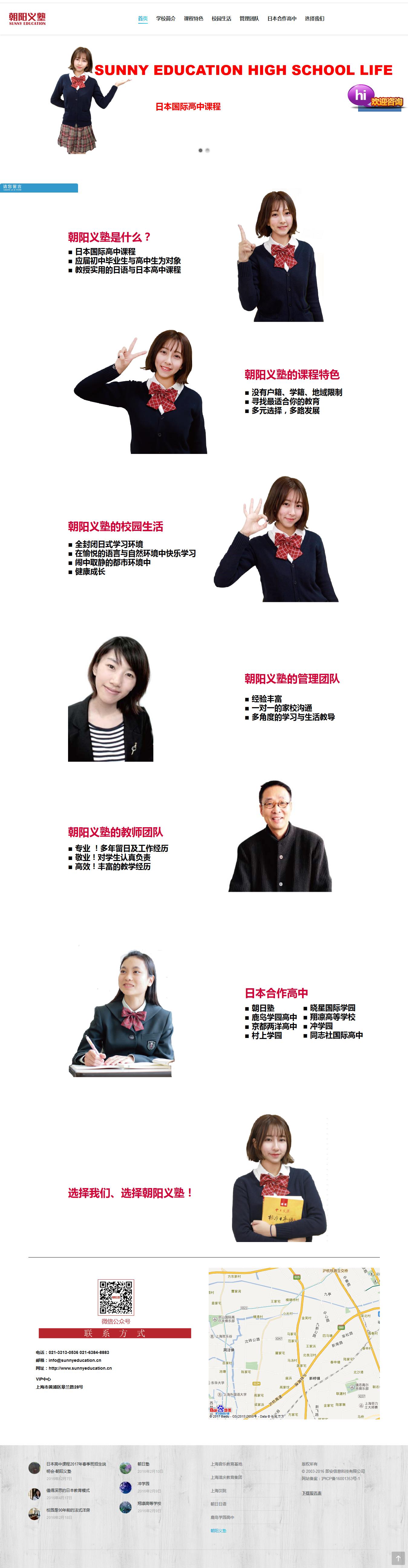 211 朝阳义塾(上海)