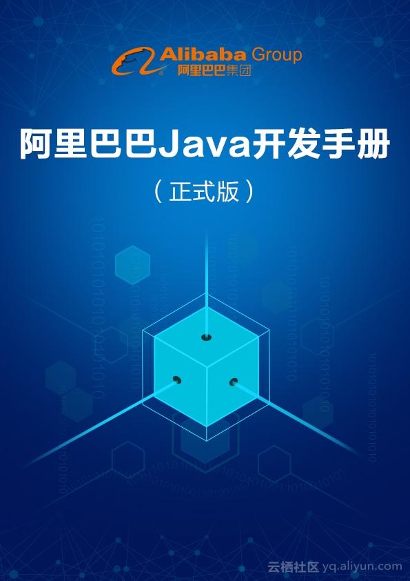 2017年阿里官方Java代码规范标准《阿里巴巴Java开发手册》下载-芊雅企服