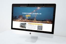 黑龙江省华商联合建设工程有限公司