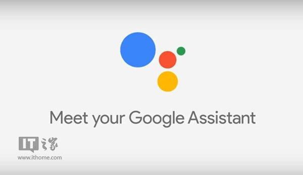 谷歌 Assistant 正式登陆安卓 6.0:5 亿设备受益-芊雅企服