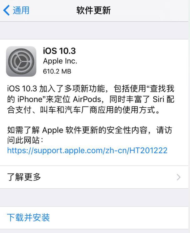 iOS 10.3 正式发布,允许开发者直接回应用户评价-芊雅企服