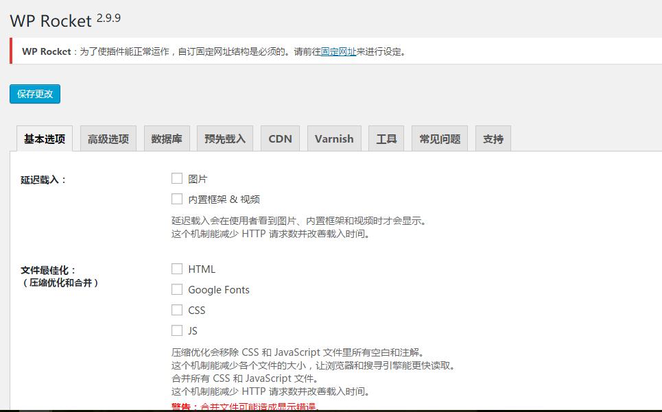 114 WP Rocket v2.9.9 中文最快最好用的wp网站优化神器更新