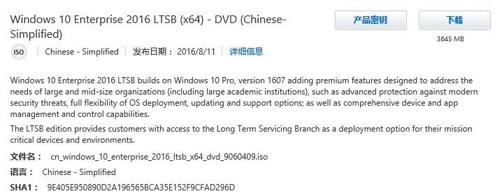 123 [官方资源]Windows 10 Enterprise 2016 LTSB简体中文镜像下载
