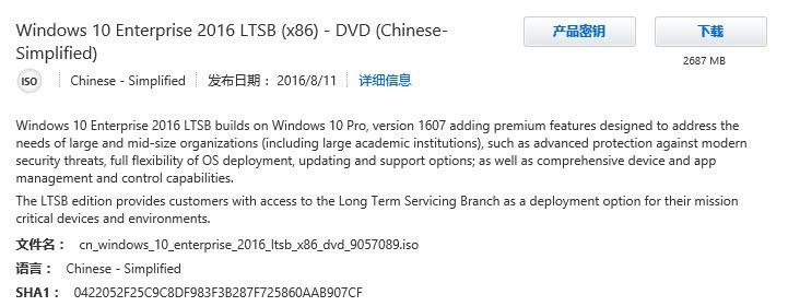 423 [官方资源]Windows 10 Enterprise 2016 LTSB简体中文镜像下载